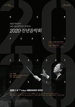 세종문화회관과 서울시향이 함께하는 `2020 신년음악회`