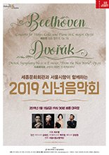 세종문화회관과 서울시향이 함께하는 `2019 신년음악회`
