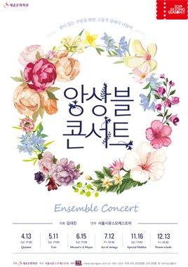 앙상블 콘서트 ENSEMBLE CONCERT Ⅱ