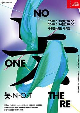 서울시무용단 `놋-N.O.T`