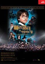 필름콘서트Ⅰ`해리포터와 마법사의 돌`