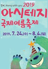 2019 아시테지 국제여름축제