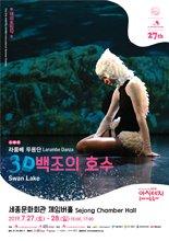 스페인 라룸베 무용단 `3D-백조의 호수`