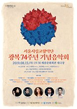 서울시립교향악단 광복 74주년 기념음악회