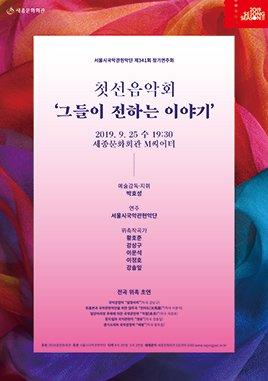 서울시국악관현악단 제341회 정기연주회_첫선음악회 `그들이 전하는 이야기`