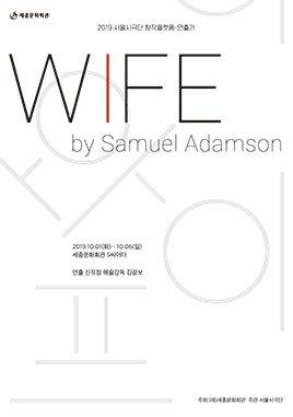 와이프`WIFE`