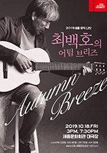 2019 세종뮤직나잇 `최백호의 어텀 브리즈`