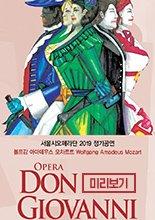 오페라 `돈 조반니` 미리보기 - 나쁜 남자의 범죄 심리