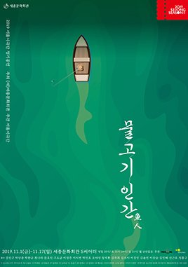 연극 `물고기 인간`