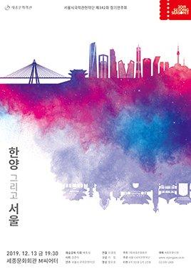 서울시국악관현악단 제342회 정기연주회 `한양 그리고 서울`