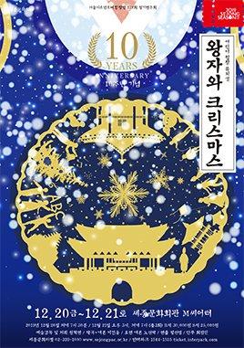 왕자와크리스마스(10주년 기념)