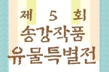 제5회 송강작품유물특별전
