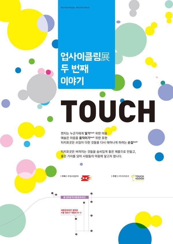 업사이클링전 터치(Touch)