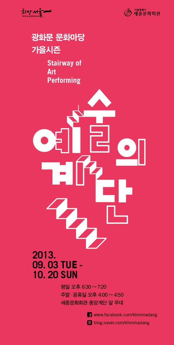 2013 광화문문화마당 가을시즌