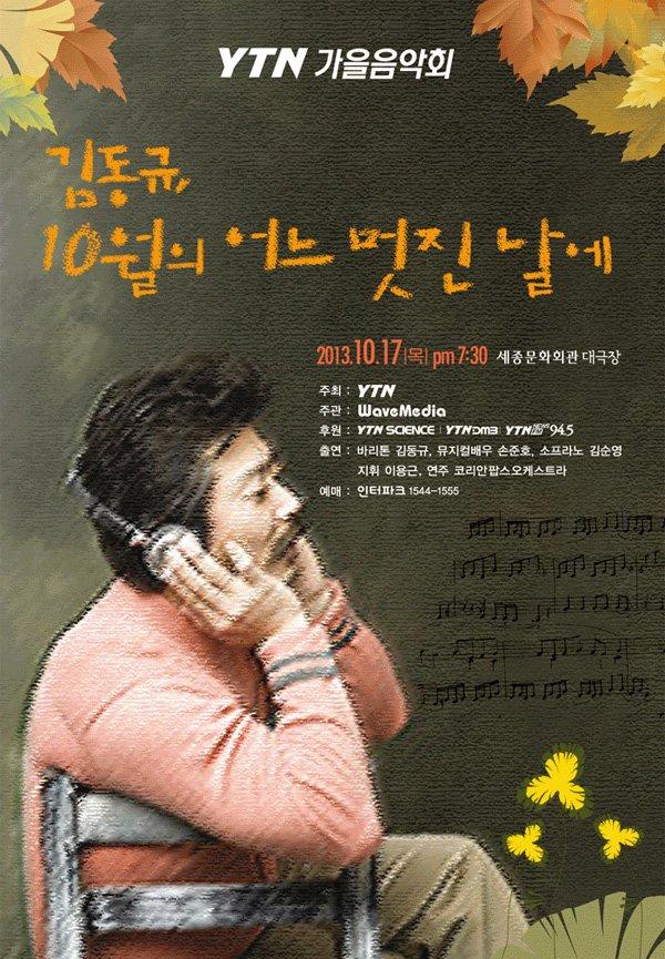YTN 가을음악회 - 김동규, 10월의 어느 멋진 날에
