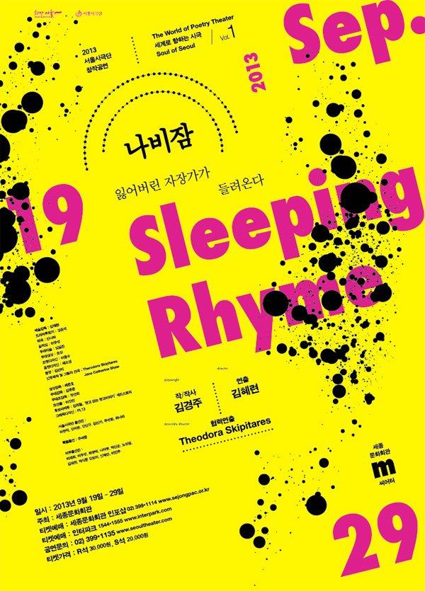 서울시극단 2013 서울의 혼 시리즈 I, `나비잠` 포스터,  2013년 9월 19일 ~ 9월 29일, 세종문화회관 M씨어터