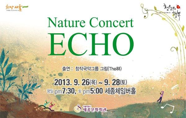 2013년 9월 천원의행복 Nature Concert `echo`