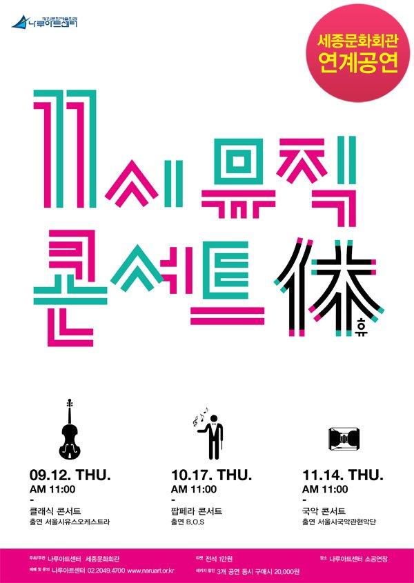 11시 뮤직콘서트 휴 클래식앙상블 `정오의 클래식`