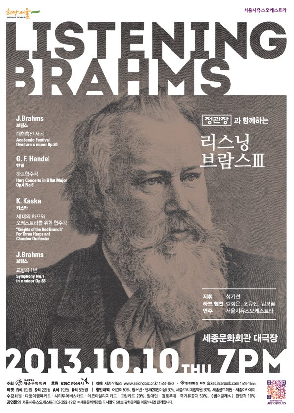 리스닝 브람스(Listeing Brahms) Ⅲ