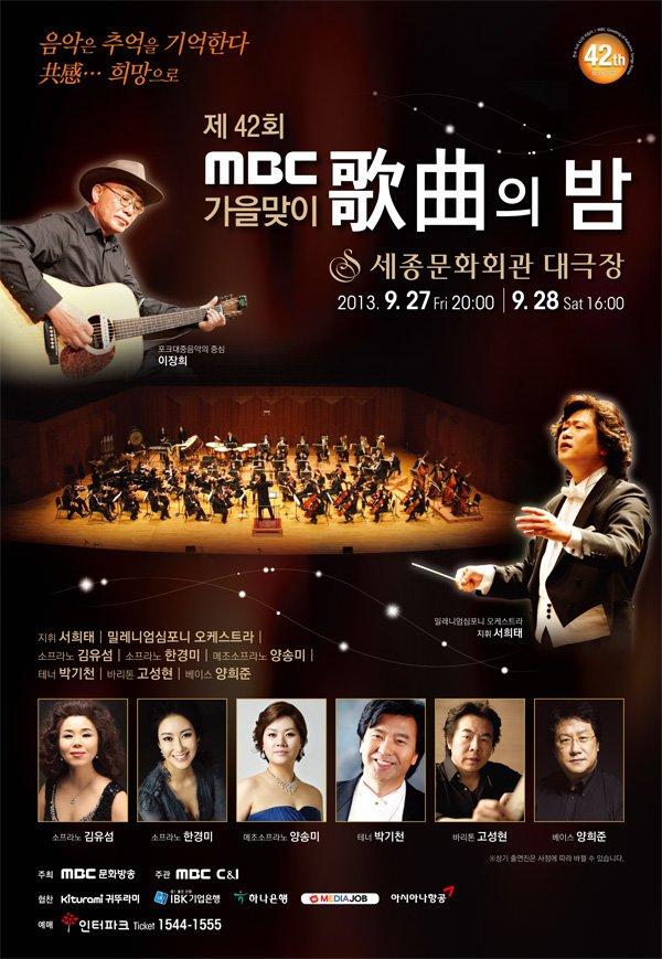 제42회 MBC 가을맞이 가곡의 밤
