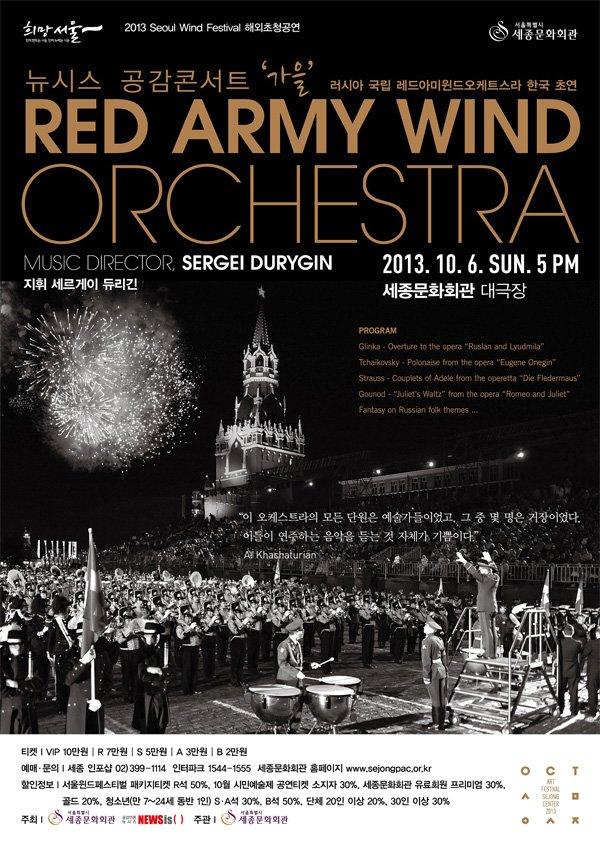 레드아미윈드오케스트라 Red Army Wind Orchestra 초청공연