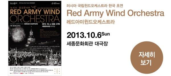 러시아 국립윈드오케스트라 한국 초연 - Red Army Wind Orchestra 2013.10.6 Sun 세종문화회관 대극장 - 자세히보기