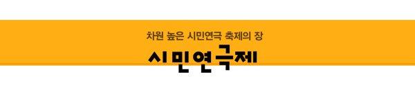 차원 높은 시민연극 축제의 장 - 시민연극제