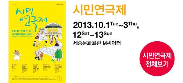 시민연극제 2013.10.1Tue~3Thu, 12Sat~13Sun 세종문화회관 M씨어터 - 시민연극제 전체보기