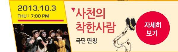 2013.10.03 Thu 7:00 PM 사천의 착한 사람 극단 딴청 - 자세히보기