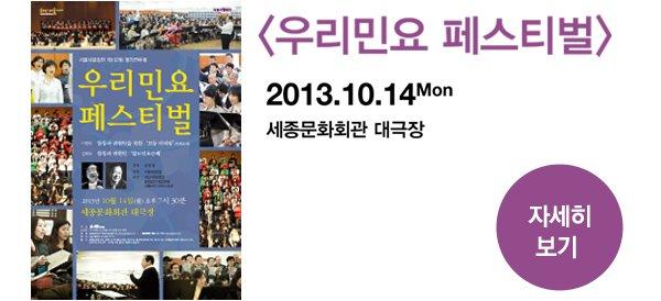 우리민요 페스티벌 2013.10.14 Mon 세종문화회관 대극장 - 자세히보기