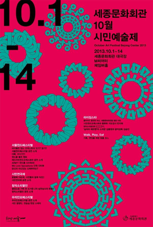 세종문화회관 10월 시민예술제