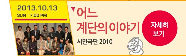 2013.10.13 Sun 7:00 PM 어느 계단의 이야기 시민극단2010 - 자세히보기