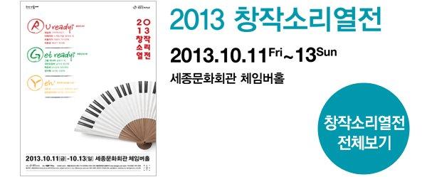 2013 창작소리열전 2013.10.11 Fri~13 Sun 세종문화회관 체임버홀