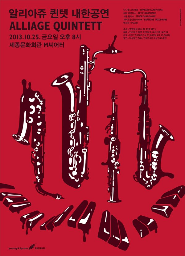2013 알리아쥬 색소폰 퀸텟 내한공연