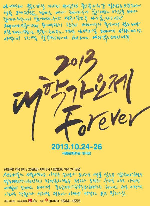 2013 콘서트 대학가요제 Forever