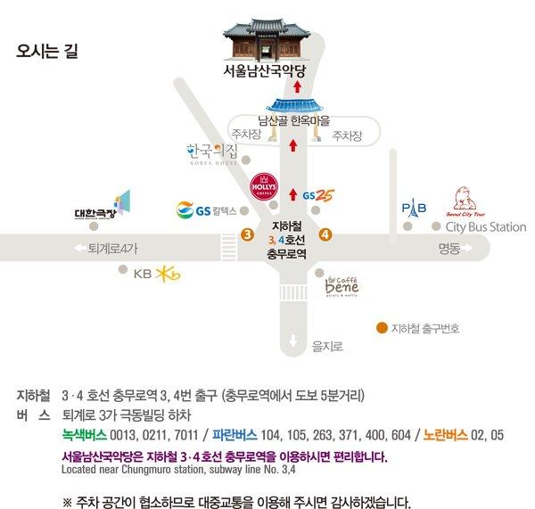 오시는길 지하철 3.4호선 충무로역 3,4번출구(충무로역에서 도보 5분거리) 버스 퇴계로 3가 극동빌딩 하차 녹색버스 0013,0211,7011 파란버스 104,105,263,371,400,604 노란버스 02,05 서울남산국악당은 지하철 3.4호선 충무로역을 이용하시면 편리합니다. Located near Chungmuro station,subway line No. 3,4 ※주차 공간이 협소하므로 대중교통을 이용해 주시면 감사하겠습니다.
