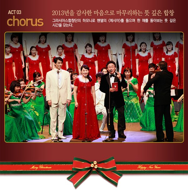 Act 3 _ Chorus   2013년을 감사한 마음으로 마무리하는 뜻깊은 합창 -그라시아스합창단의 하모니로 `메시아`를 들으며 한해를 돌아보는 뜻깊은 시간을 갖는다.