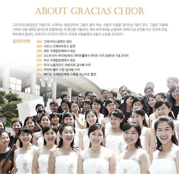 그라시아스합창단은 마음으로 노래하는 합창단이며, 그들의 음악에는 사람의 마음을 움직이는 힘이 있다. 그들은 마음에 가득한 것을 세련된 음색으로 표출해내는 데 혼신을 기울인다. 매년 40여 개국을 순회하며 100회 이상 공연을 하고 있는데, 시드니 오페라하우스, 뉴욕 메디슨 스퀘어가든, 서울 세종문화회관, 비엔나 하이든홀 등 주요 공연장 뿐 아니라, 아이티나 아프리카 오지까지 찾아가 전 세계 사람들에게 감동과 소망을 선사한다. 2000 그라시아스합창단 창단, 2008 시드니 오페라하우스 공연, 2009 제주 국제합창제에서 대상, 2009 오스트리아 아이젠슈타트 하이든홀에서 하이든 서거 200주년 기념 콘서트,2010 부산 국제합창제에서 대상, 2011 미국 뉴올리언즈 지방의회 감사패 수여, 2012 아이티 델마 시장 감사패 수여, 2012  베이징 국제합창제에 스페셜 게스트로 출연