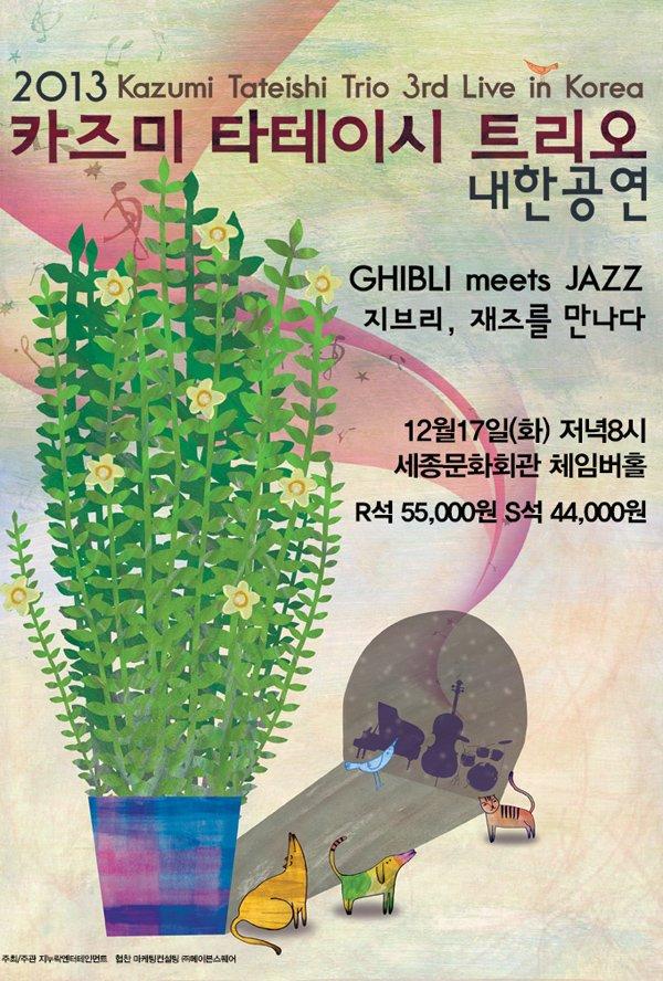 2013 카즈미 타테이시 트리오 내한공연-지브리, 재즈를 만나다