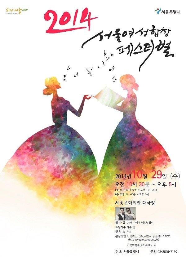 2014 서울여성합창페스티벌 10월 29일(수) 오전 10시 30분부터 오후 5시까지 세종문화회관 대극장.