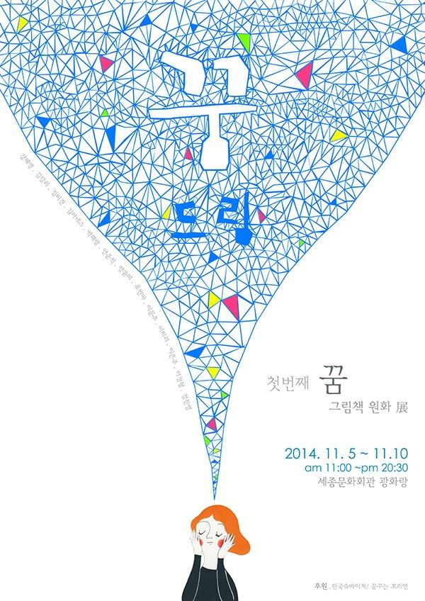 첫번째 꿈 그림책 원화 2014.11.5~11.10 am11:00~pm20:30 세종문화회관 광화랑