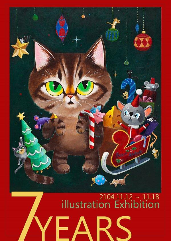 2014.11.12~11.18 illustration exhibition 7years