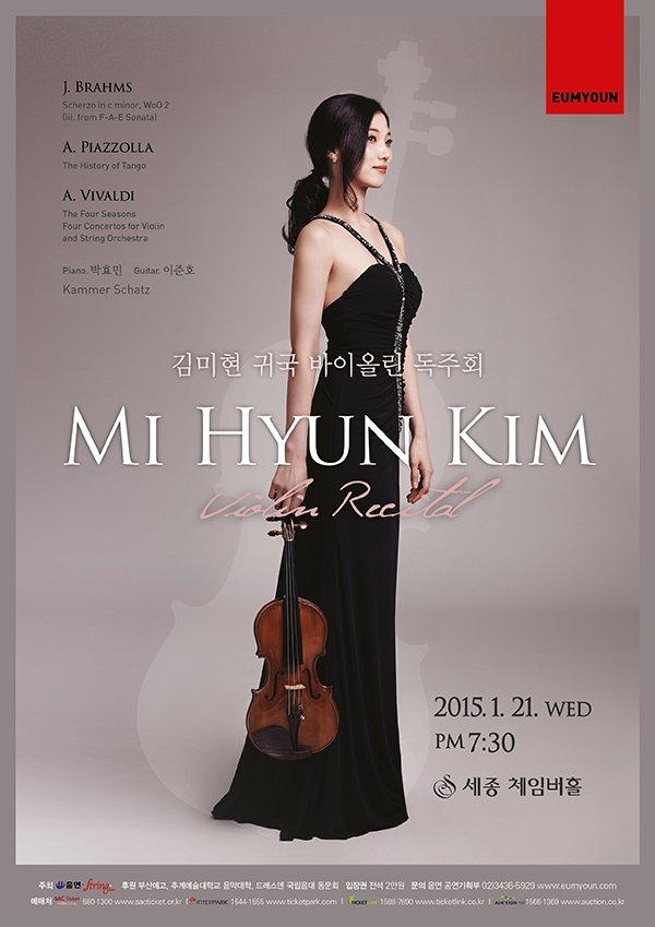 김미현 바이올린 독주회