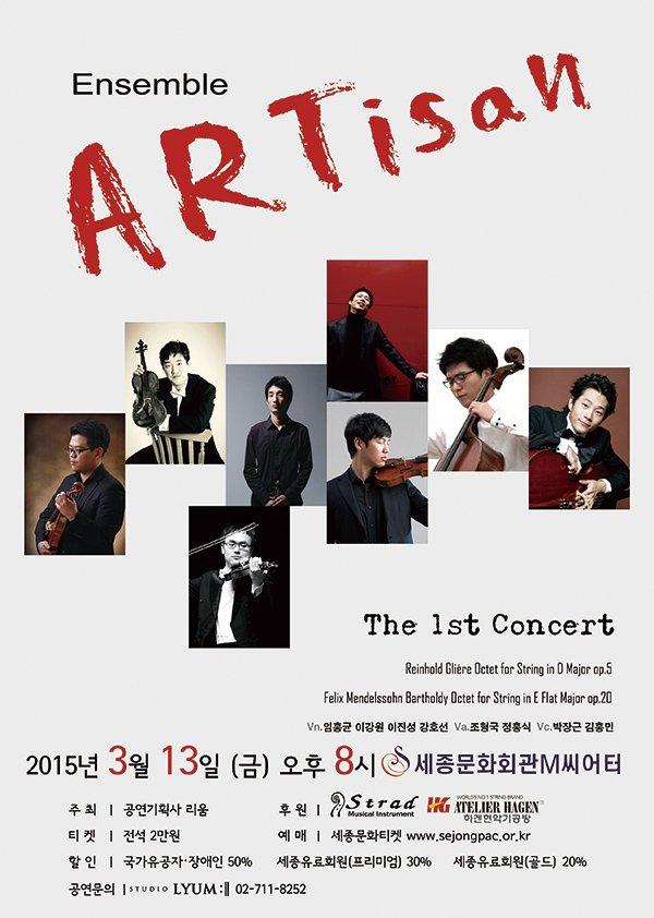 Ensemble Artisan The 1st Concert