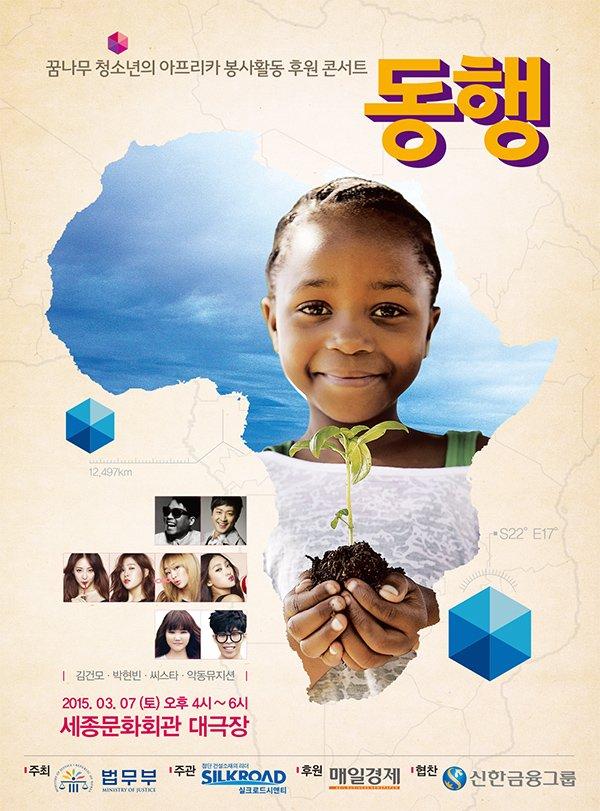 꿈나무 청소년의 아프리카 봉사활동 후원, 동행콘서트