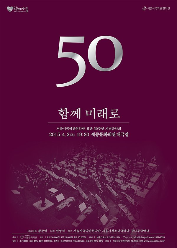 창단50주년기념음악회 함께 미래로