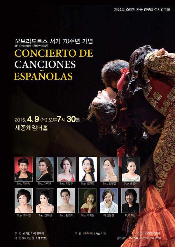 스페인가곡연구회 제54회 정기연주회