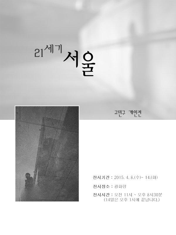 21세기 서울 고민구 개인전 전시기간 2015.4.8(수)~14(화) 전시장소 광화랑 전시기간 오전11시~오후8시30분(14일은 오후 1시에 끝납니다)