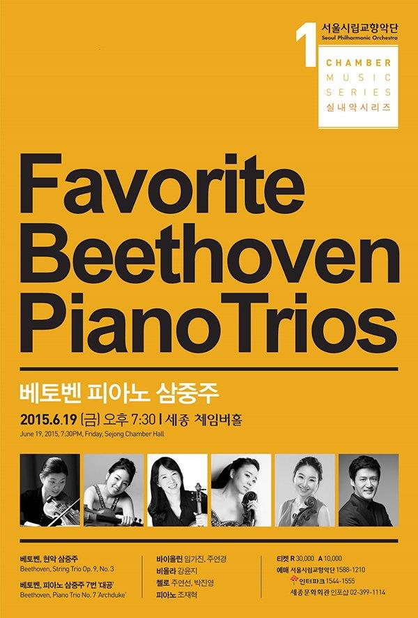 실내악 1-II : 베토벤 피아노 삼중주