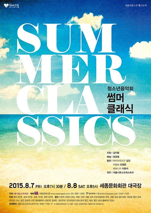 썸머클래식(Summer Classics)